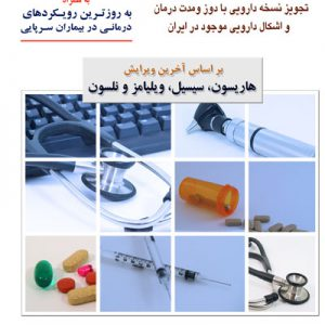 نسخه نویسی: رویکردهای درمانی در بیماران سرپایی