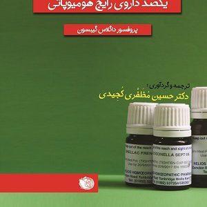 مطالعه و بررسی تحقیقی و بالینی یکصد داروی رایج هومیوپاتی