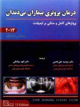 درمان پروتزی بیماران بی دندان ۲۰۱۳