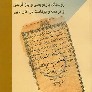 شیخ در بوته
