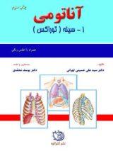 آناتومی سینه (توراکس)- ۱ چاپ سوم