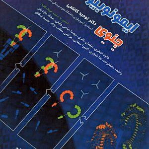 ایمونوبیولوژی جنوی (جلد ۲)