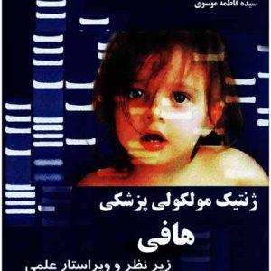 ژنتیک مولکولی پزشکی هافی