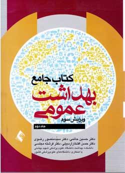 کتاب جامع بهداشت عمومی (۳جلدی)