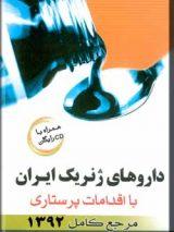 داروهای ژنریک ایران – مرجع کامل ۹۵/ اندیشه رفیع