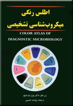 اطلس رنگی میکروب شناسی تشخیصی
