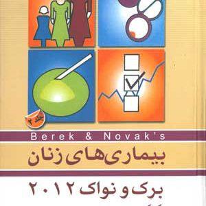 بیماری های زنان برک و نواک ۲۰۱۲ (جلد ۲)