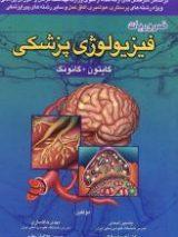 ضروریات فیزیولوژی پزشکی