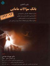 بانک سوالات مامایی ۹۴-۱۳۹۳
