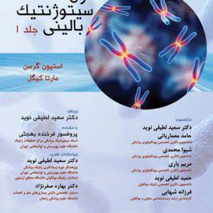 اصول سیتوژنتیک بالینی – گرسن (رفرنس دکتری ژنتیک پزشکی) جلد اول