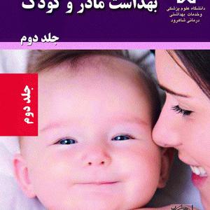 بهداشت مادر و کودک – جلد دوم