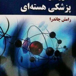 اصول فیزیک پزشکی هسته ای – رامش چاندرا