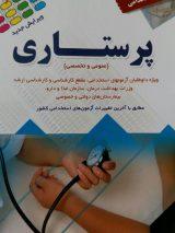 آزمون های استخدامی پرستاری (عمومی و تخصصی)