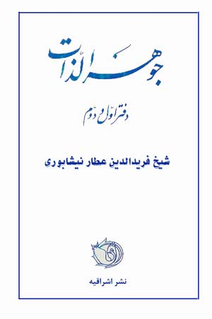 Image result for کتاب جوهر ذات، عطار نیشابوری