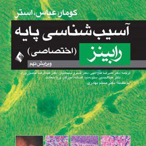 آسیب شناسی پایه (اختصاصی) رابینز ۲۰۱۳