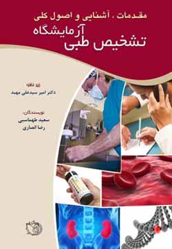 مقدمات، آشنایی و اصول کلی آزمایشگاه تشخیص طبی