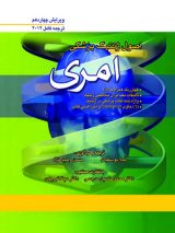ژنتیک پزشکی امری ۲۰۱۲