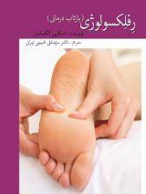 رفلکسولوژی  – بازتاب درمانی- Reflexology