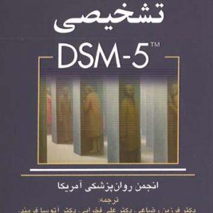 چکیده ملاک های تشخیصی DSM-5 انجمن روان پزشکی آمریکا