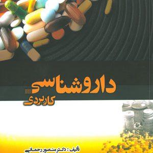 داروشناسی کاربردی