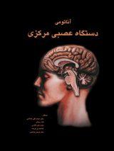 آناتومی دستگاه عصبی مرکزی