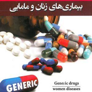 داروهای ژنریک بیماریهای زنان و مامائی