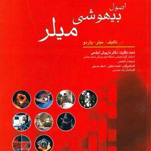 خلاصه مبانی بیهوشی میلر ۲۰۱۱