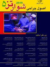 اصول جراحی شوارتز ۲۰۱۰ / ترجمه کامل/ ج۵