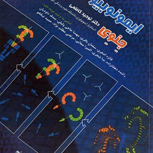 ایمونوبیولوژی جنوی (جلد ۱)