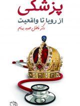 پزشکی از رویا تا واقعیت
