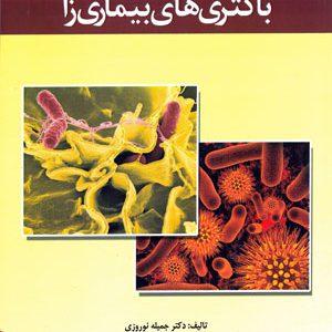 باکتری های بیماریزا