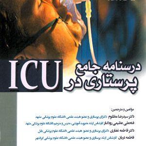 درسنامه جامع پرستاری در ICU (جلد ۳)