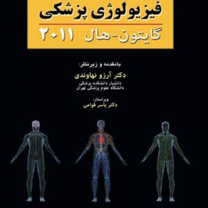 فیزیولوژی پزشکی – گایتون- هال ۲۰۱۱ – ۲ جلدی