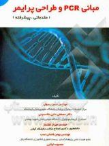 مبانی PCR و طراحی پرایمر