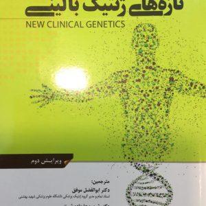 تازه های ژنتیک بالینی