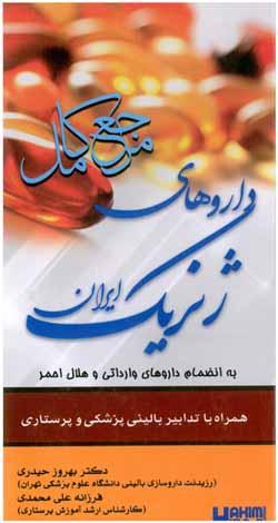 مرجع کامل داروهای ژنریک ایران ۱۳۹۵