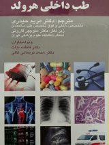 طب داخلی هرولد