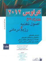 کتاب مرجع اصول تغذیه و رژیم درمانی کراوس ۲۰۱۲ (جلد ۱)