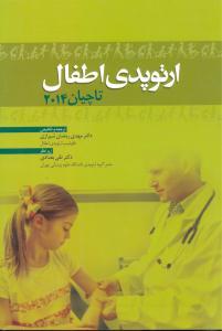ارتوپدی اطفال تاچیان ۲۰۱۴