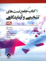 کتاب جامع تست های تشخیصی و آزمایشگاهی پاگانا ۲۰۱۴