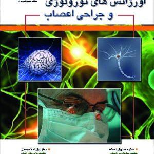 مروری بر اورژانسهای نورولوژی و جراحی اعصاب