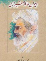 دیوان حافظ شیرازی – قطع جیبی / باجعبه چرمی