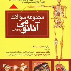 مجموعه سوالات آناتومی – ۲۵۰۰ تست / جلد سوم