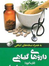 داروهای گیاهی رسمی در ایران – فارماکوپه