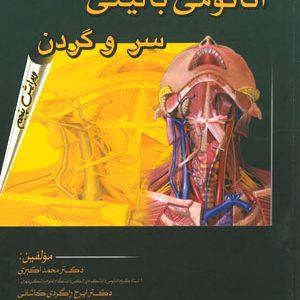 آناتومی بالینی سر و گردن