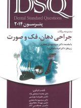 DSQ مجموعه سوالات جراحی دهان فک و صورت پترسون ۲۰۱۴
