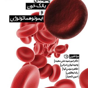 چکیده بانک خون و ایمونوهماتولوژی