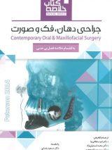 خلاصه کتاب جراحی دهان فک و صورت – پیترسون Peterson 2014