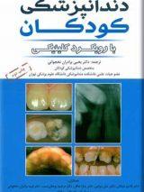 دندانپزشکی کودکان با رویکرد کلینیکی