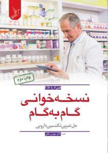 نسخه خوانی گام به گام + CD – حل تمرین تکنسین دارویی